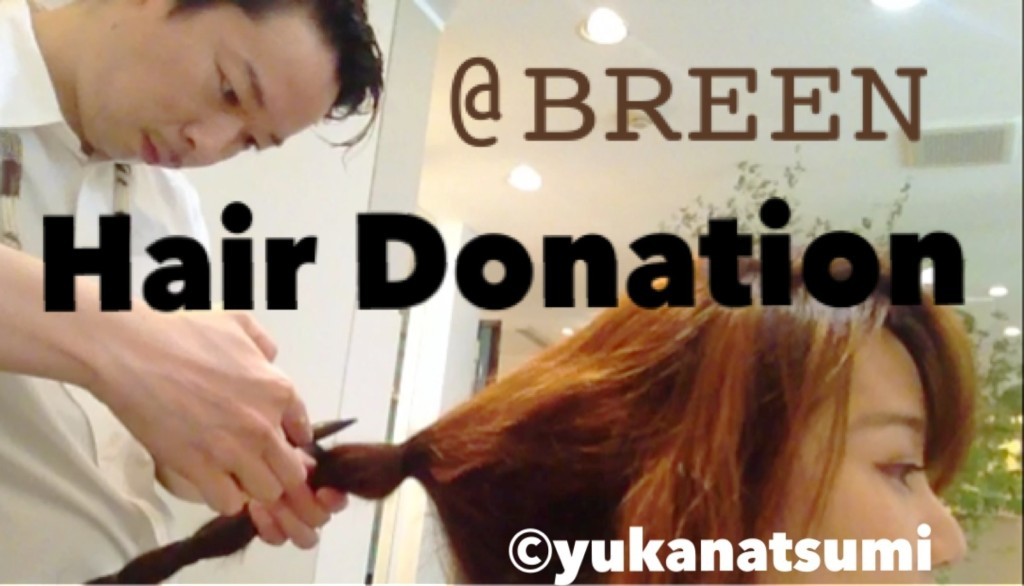 hair donation been harajuku 渡邊純
